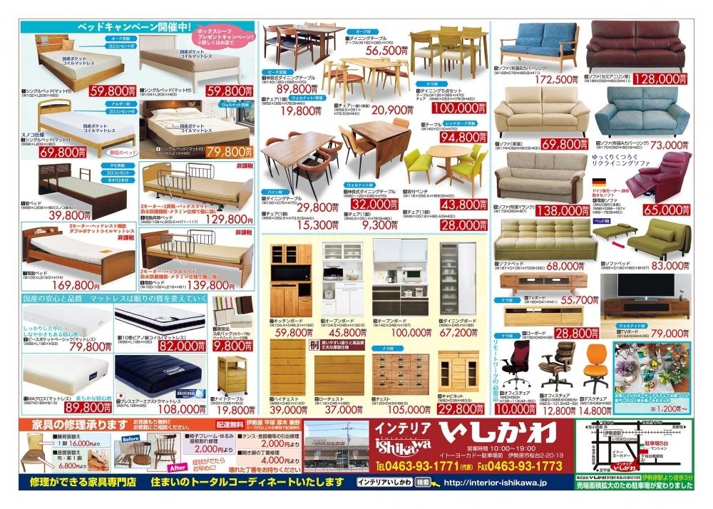 7月 家具・リフォームチラシ