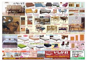 6月家具のチラシ情報